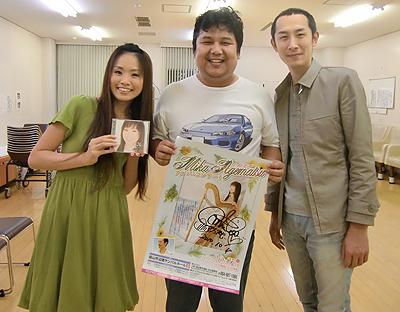 アルパ奏者の上松美香ちゃん&ギター奏者の藤間仁さんと一緒に