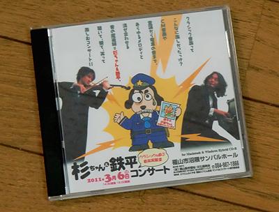 杉ちゃん&鉄平コンサートポスターのデータが入ったCD-R