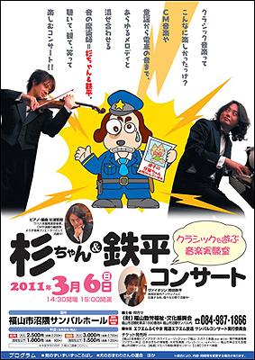 杉ちゃん&鉄平コンサートポスター