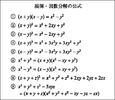 因数分解の公式