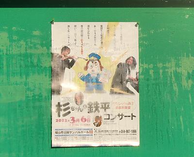 サンパルホールの掲示板に貼られた杉ちゃん&鉄平コンサートポスター