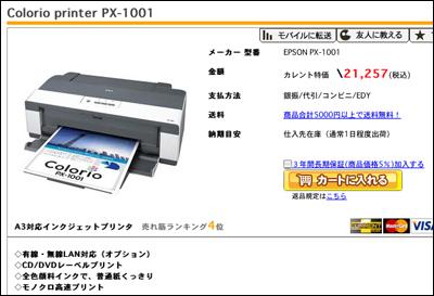 EPSON PX-1001