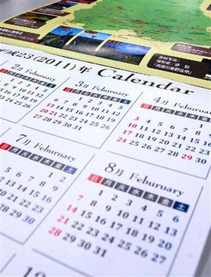 アホアホカレンダー