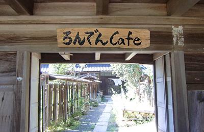 ろんでんcafe看板