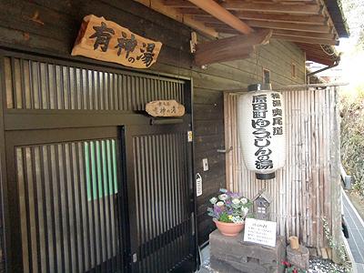 原田ゆうじん温泉入口