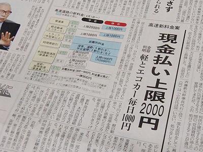 エコカー1,000円案