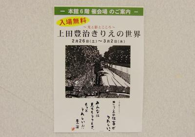 近鉄松下百貨店の特設会場での上田豊治きりえ個展