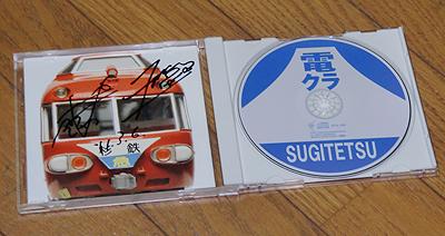 CDに頂いた杉ちゃん&鉄平のサイン