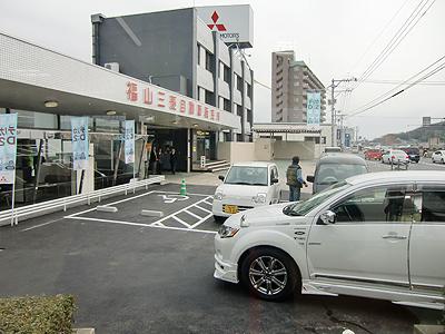 リニューアルオープンした福山三菱自動車本店
