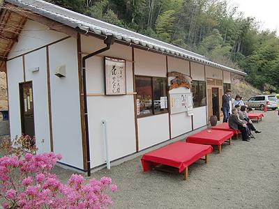 福泉坊の茶屋