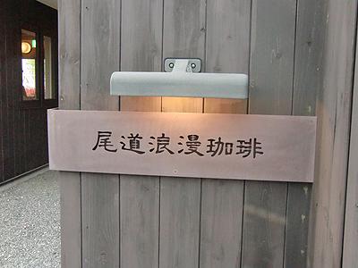 尾道浪漫珈琲の看板