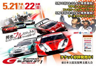 スーパーGT 第1戦 岡山国際サーキット