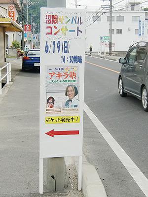 アキラ塾チケット販売看板