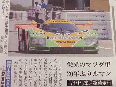 栄光のマツダ車20年ぶりのル・マンMAXDA787B