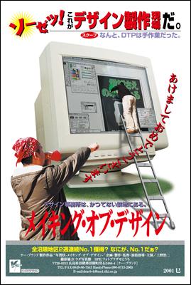 2001年K-BRAND年賀状