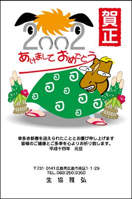 生協ひろしま2002年-年賀状デザインコンテスト出品作品