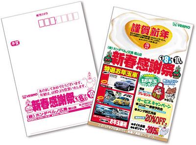 ホンダベルノ広島 福山店:2005年新春初売りDMハガキ