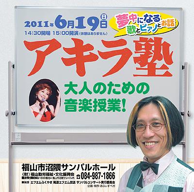 アキラ塾CD-Rレーベル