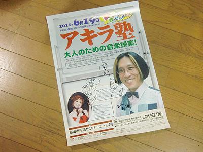 岡崎裕美さんのサインも揃ってコンプリート!