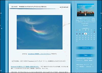 * Intuitive, Ree Sophia Yumesaki's Main Blog *