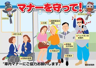 新京成電鉄マナーポスター
