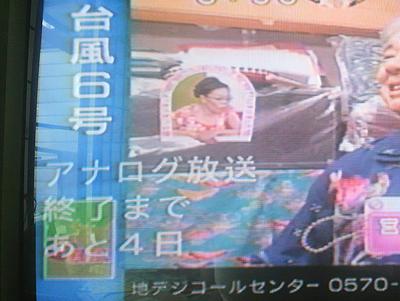 台風6号情報が…わからん!
