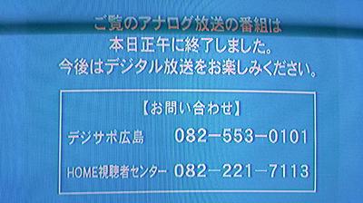 ホームテレビ