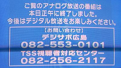 TSSテレビ