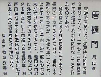 唐樋門の説明