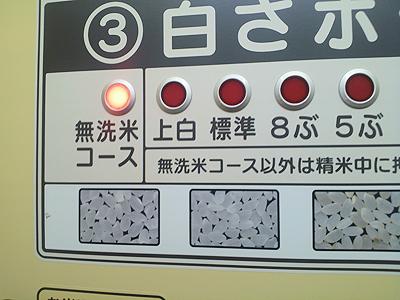 新しい精米機は無洗米が可能!
