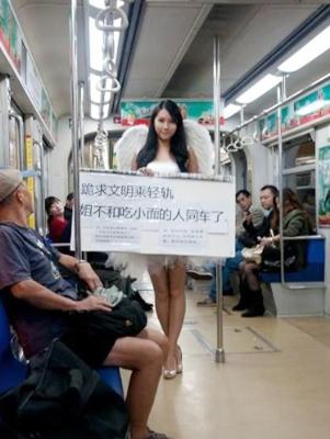 地下鉄に天使あらわる!