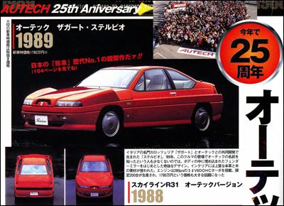 Autech Japan25周年