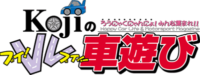 KOJIのブイ!ブイ!車遊びのタイトルロゴ