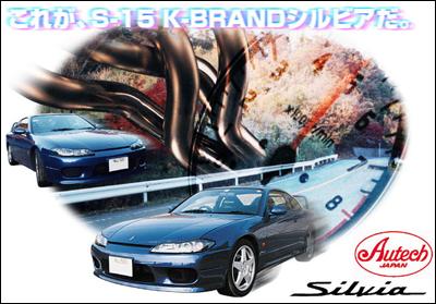 K-BRAND S15シルビアAutechVersion