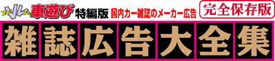 KOJIのブイ!ブイ!車遊び~雑誌広告大全集~のタイトル