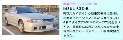 IMPUL R32-R