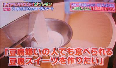 おとうふヨーグルトケーキの製造過程
