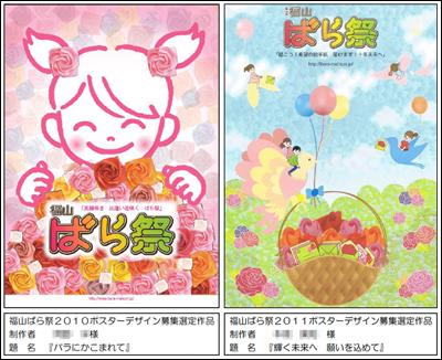 ばら祭りポスターデザイン