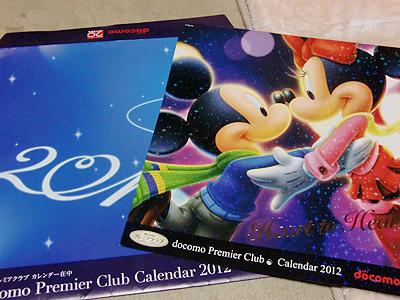 2012年度カレンダー