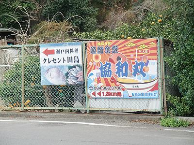 道中にあった協和丸の看板