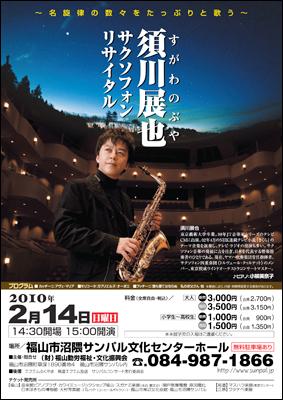 幻の須川展也ポスター
