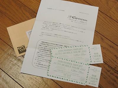 広島輸入車ショウの招待チケット