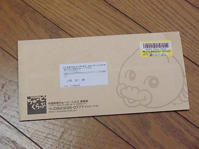中国新聞から1通の封筒