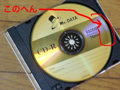 劣化したCD-R