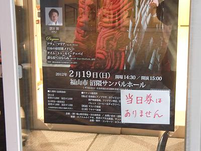 岡本知高チケット完売!