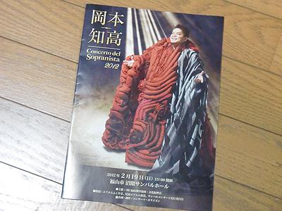 岡本知高プログラムパンフレット