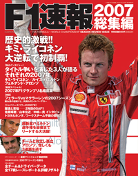 F1速報2007総集編ライコネン