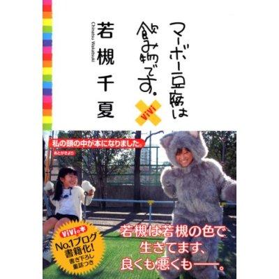 若槻_book