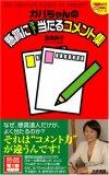 gaba_book2.jpg