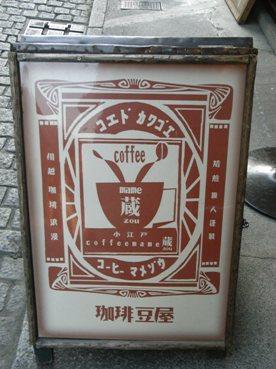 川越小江戸 (9)